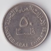 United Arab Emirates, 50 Fils 1973, VF, WO510